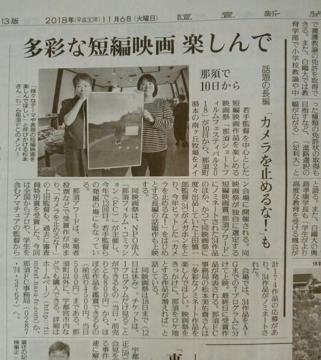 2018.11.6読売新聞
